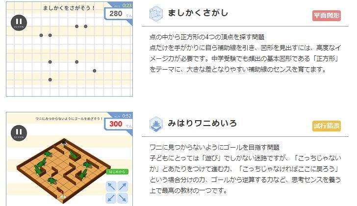 .jpg - 花丸問題