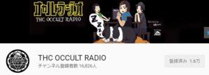 300x108 - THCオカルトラジオ(THC OCCULT RADIO)は秀逸。ベストな怪談考察チャンネル