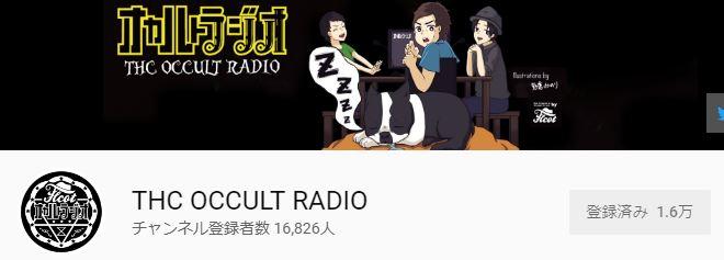 .jpg - THCオカルトラジオ