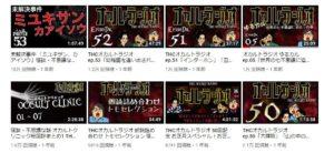 THCオカルトラジオ・ 300x138 - 「THCオカルトラジオ」は秀逸すぎる ベスト怪談考察チャンネル!