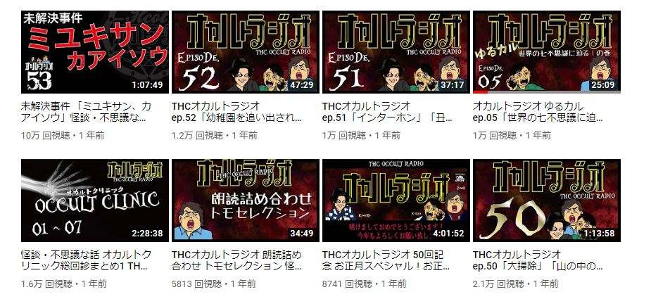 THCオカルトラジオ・ - ・THCオカルトラジオ・