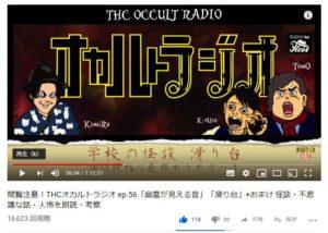 56 300x214 - THCオカルトラジオは秀逸。ベストな怪談考察チャンネル発見