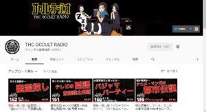 1 300x163 - THCオカルトラジオ(THC OCCULT RADIO)は秀逸。ベストな怪談考察チャンネル