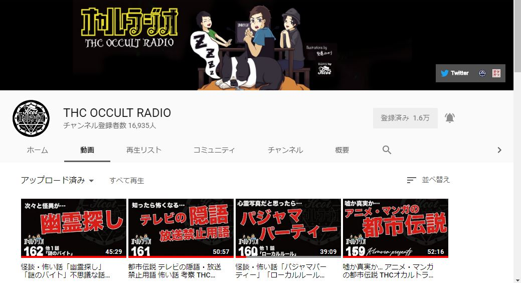 1 - THCオカルトラジオ