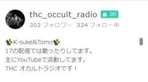 4ddd2e160f45e3a48c56ad43ea2175b8 300x167 - THCオカルトラジオ(THC OCCULT RADIO)は秀逸。ベストな怪談考察チャンネル