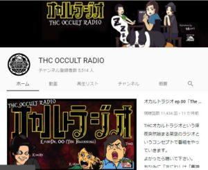 5335750c468b8e1e243decdd53324943 300x245 - THCオカルトラジオ(THC OCCULT RADIO)は秀逸。ベストな怪談考察チャンネル