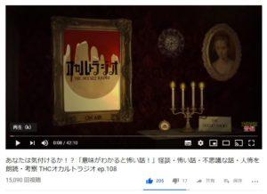THCオカルトラジオ 108 300x218 - 「THCオカルトラジオ」は秀逸すぎる ベスト怪談考察チャンネル!