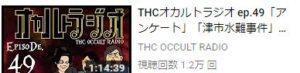 b859f2468e6e6f4f5e3de484cd5d67ad 300x73 - THCオカルトラジオ(THC OCCULT RADIO)は秀逸。ベストな怪談考察チャンネル