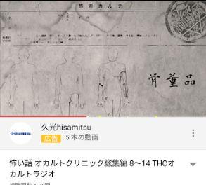 ka - 「THCオカルトラジオ」は秀逸すぎる怪談考察チャンネル!