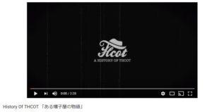 p 300x159 - 「THCオカルトラジオ」は秀逸すぎる ベスト怪談考察チャンネル!