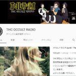THCオカルトラジオ(THC OCCULT RADIO)は秀逸。ベストな怪談考察チャンネル