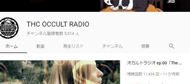 unnamed file 1 604x270 - 「THCオカルトラジオ」は秀逸すぎる ベスト怪談考察チャンネル!