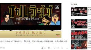 unnamed file 300x165 - 「THCオカルトラジオ」は秀逸すぎる ベスト怪談考察チャンネル!