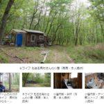 ミニマリストやめた【2万円で1人小屋暮らし】排水は?収入・税金は?