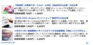 300x146 - 【在宅ワークの収入は? 年収・月収のリアルな額】