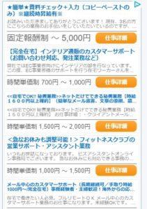 211x300 - 【在宅ワークの収入は? 年収・月収のリアルな額】