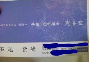 300x209 - 「恵喜堂さんの基本情報」住所・電話・料金・予約の有無・口コミまとめ