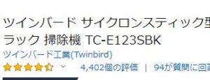 300x115 - ペット毛・ラグ厚めでも◎。5年売れ続けるツインバード TC-E123SBK サイクロン掃除機