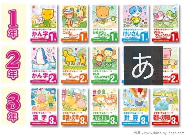 .jpg - 市販の漢字ドリル