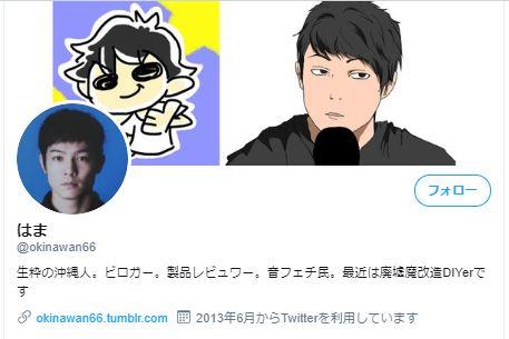 Twitter - はまちゃんのTwitter