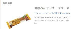 300x115 - ブルボン・濃厚ベイクドチーズケーキは直ぐにファンになった♡食感までグッド